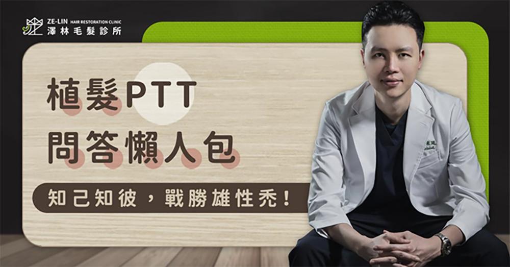 植髮 PTT