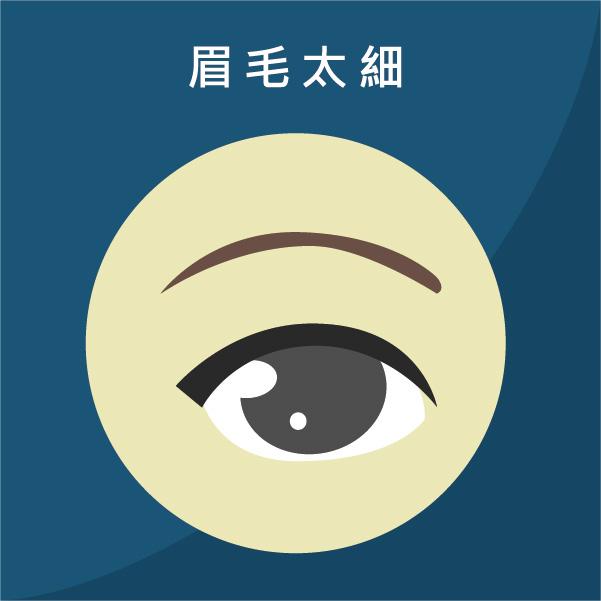 植眉手術解決眉毛太細的問題