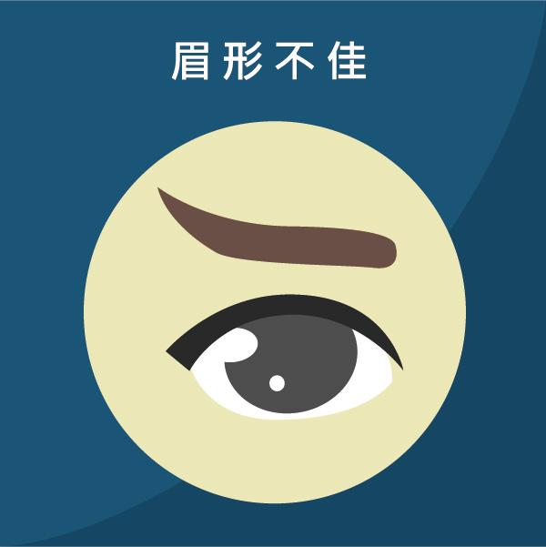 植眉手術改善眉形不佳的問題