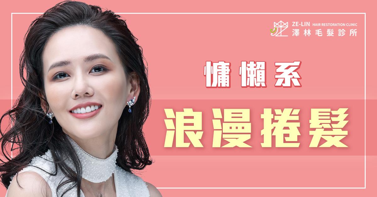 澤林植髮診所謝宗廷醫師高額頭女生髮際線植髮案例效果