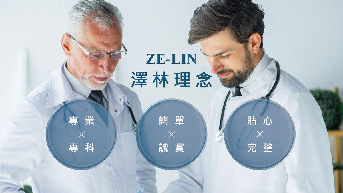 澤林毛髮診所理念|謝宗廷醫師|皮膚專科
