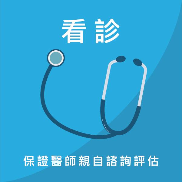 醫師親自看診評估植髮手術|謝宗廷醫師|皮膚專科